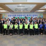 수원시의회 의원봉사단 발대식 개최