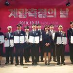 삼천리, '2018년 계량측정의날'에서 산업통상자원부 장관상 수상