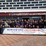 교통안전公·인천시 개인택시운송사업조합 화성시 체험센터서 '안전운행 생활화' 교육