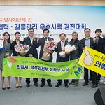 의왕시, '상생협력 우수시책 경진대회' 행정안전부 장관 표창
