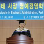 경기대, CJ대한통운 박근태 대표이사에 명예 경영학박사 학위 수여