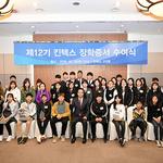 킨텍스, 제12기 장학금 수여식 개최