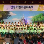 가평 청평초 430여 어린이 '신나는 문화축제'