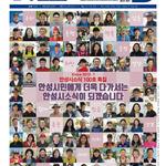 '안성시 소식지' 창간 100호 특집 시민 100명 얼굴 표지 장식