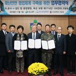수도권매립지관리공사 지역 의료기관 및 군부대와 업무협약 체결
