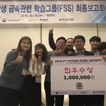인하대 신소재공학과 학생 금속학습그룹 최우수상 수상