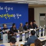 """부천지역 지역화폐 성공모델 모색 """"상호보완적 지역공동체 구축부터"""""""