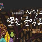 강화군립합창단 내일 '사랑의 열린 음악회'