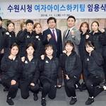 한국 여자아이스하키 '여력' 있다… 수원시청팀 내달 창단