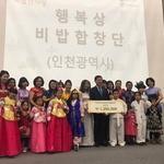 계양구 다문화지원센터 '비밥합창단' 행안부 외국인 주민한마당서 행복상