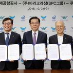 인천공항公-파리크라상-푸르메재단 '장애인 일자리 지원사업' 공동 MOU