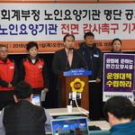 요양서비스노조 경기지부, 비리 요양시설 명단 공개 촉구