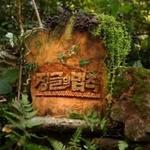 정글의 법칙, 재난 지역에서 '예능'을? … '기부하고 돌아오겠다'