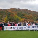 2018년 하남시장배골프대회 성료