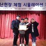 안양소방서, 경기도 재난현장체험 시뮬레이션 경연대회 최우수상 수상