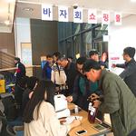 부평구 시설관리공단, '행복 나눔 자선바자회' 개최