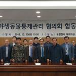 인천공항 관계기관 합동 '야생동물 통제관리 협의회' 발족