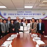 인천대-국립암센터 바이오분야 인력 양성·연구활동 협력 강화
