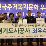 경기도시公 주거복지문화 대한민국 최우수기관으로