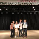인천공항공사, 2018 대한민국 조경문화대상 수상