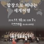 구리시립합창단 10일 '합창으로 떠나는 세계여행' 연주회 개최