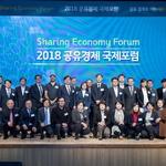 한곳에 모인 공유경제 국제포럼 참가자들