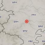 경북 김천서 규모 2.5 지진 , 내진 대비 여부는 , 자연재해 관심을