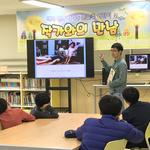 하남 윤슬초교, 오는 8일까지  3일간 작가와의 만남 행사