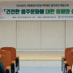 한국교통안전공단 경기남부본부 음주운전 교통사고 예방 안전교육 실시