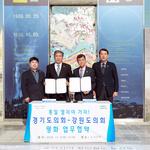 경기도의회-강원도의회 남북 교류협력 및 DMZ 공도 개발 '평화 업무협약' 체결