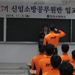 제17기 인천 신임 소방공무원반 입교 내년 1월까지 12주간 이론·실무 교육
