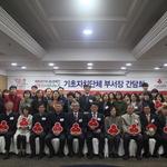인천공동모금회·기초단체 부서장 간담
