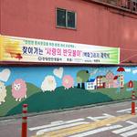 안양만안서, 안전한 등하굣길 만들기 벽화그리기 프로젝트 '사랑의 반딧불이' 제막식