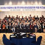 의정부시, '제3기 동(洞) 지역사회보장협의체 위원 워크숍' 개최