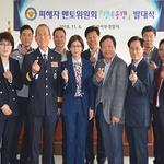 화성서부서, 범죄피해자 지원 민간 멘토위원회 발대