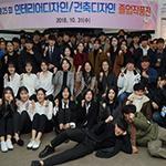 서울호서전문학교 인테리어디자인과 졸업작품전 개최