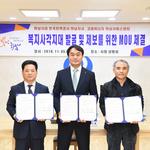 하남시-한전 지사-코원에너지,  복지사각지대 발굴·제보 업무 협약식