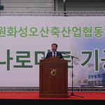 수원화성오산축산업협동조합, 곡반정동에 신규 하나로마트 기공식