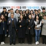 캠코 경기본부, 장기 소액연체자 신용서포터스 출범