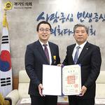 정기열 전 경기도의회 의장 국민포장 수상