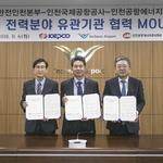 인천공항公, 한전 등과 원활한 전력 공급 협력