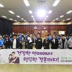 여주시, '연애의 발견, 결혼을 부탁해' 개최