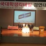 경복대, '2018 대학생 칵테일 경연'서 참가 9명 전원 수상