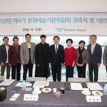 '인천공항 문화예술자문위' 전시·공연 등 6개 분야 전문가 10명 위촉