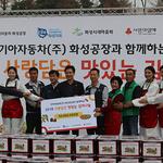 경기사회복지 공동모금회, 기아자동차 화성공장과 '사랑의 김장나눔 행사'