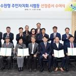 수원시 '주민자치회 시범동' 선정
