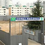 생활권 침해 해결하자니 교육권 침해 수개월째 멈춰선 '인천예고 증축공사'