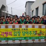포천시 신북면 새마을 지도자협,  김장 150박스 전달