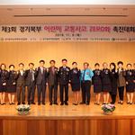 경기북부경찰청, 녹색어머니연합 참여 '어린이 교통사고 제로화 대회'