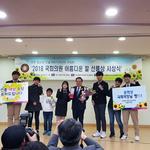 의정부시 청소년 선플누리단 '국회의원 아름다운 말 선플 대상' 에 시상